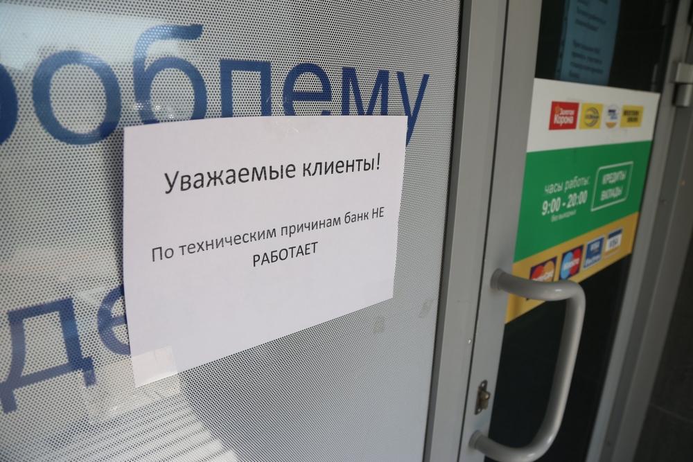уверен Какие банки закрыли сегодня вот сейчас